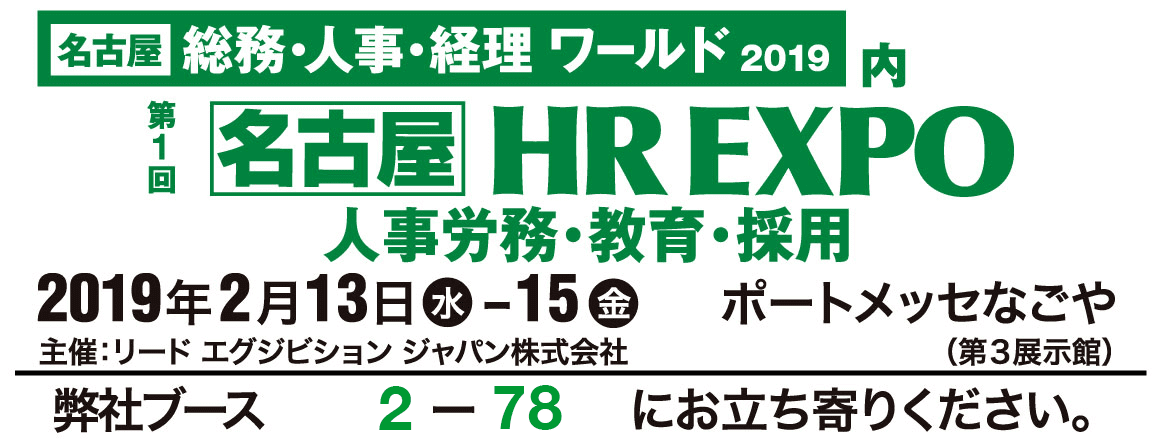第1回 名古屋HR EXPO 人事労務・教育・採用