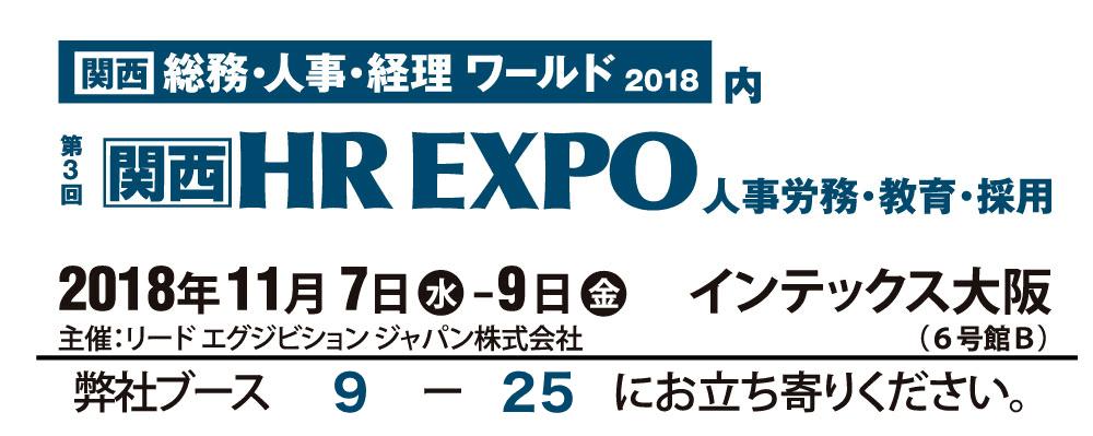 第3回 関西HR EXPO 人事労務・教育・採用