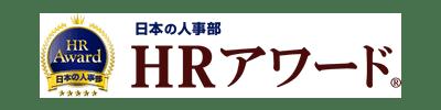 日本の人事部 HRアワード