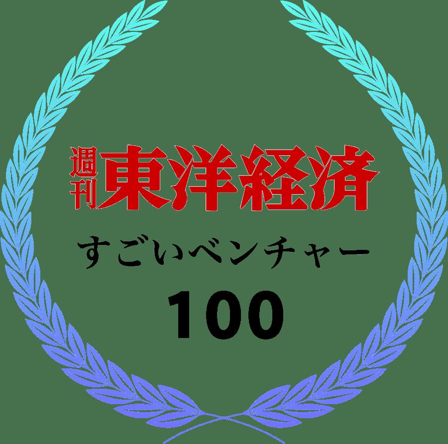 週刊東洋経済すごいベンチャー100