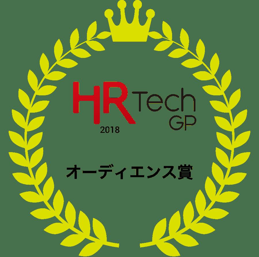 HR Tech GP オーディエンス賞