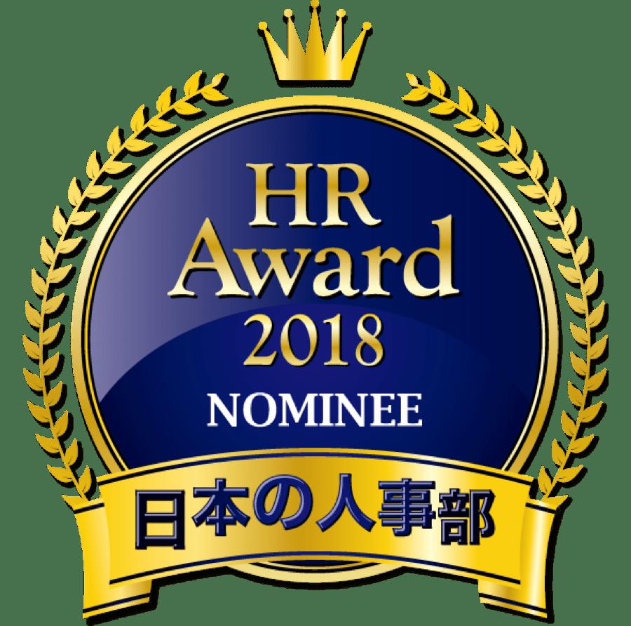 日本の人事部 HRアワード2018 入賞