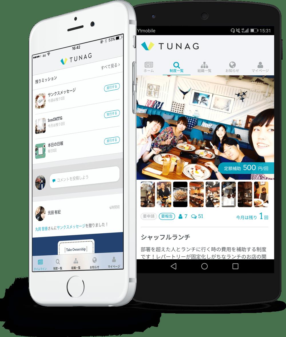 スマホアプリの画面イメージ