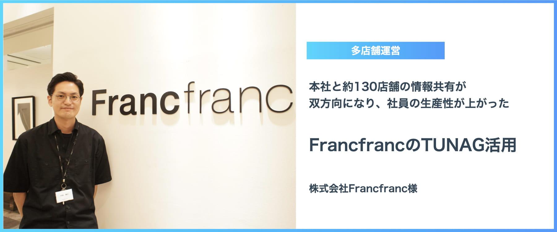 FrancfrancのTUNAG活用「本社と店舗の情報共有が双方向になり、社員の生産性が上がった」風通しのよい会社の実現を目指す方法