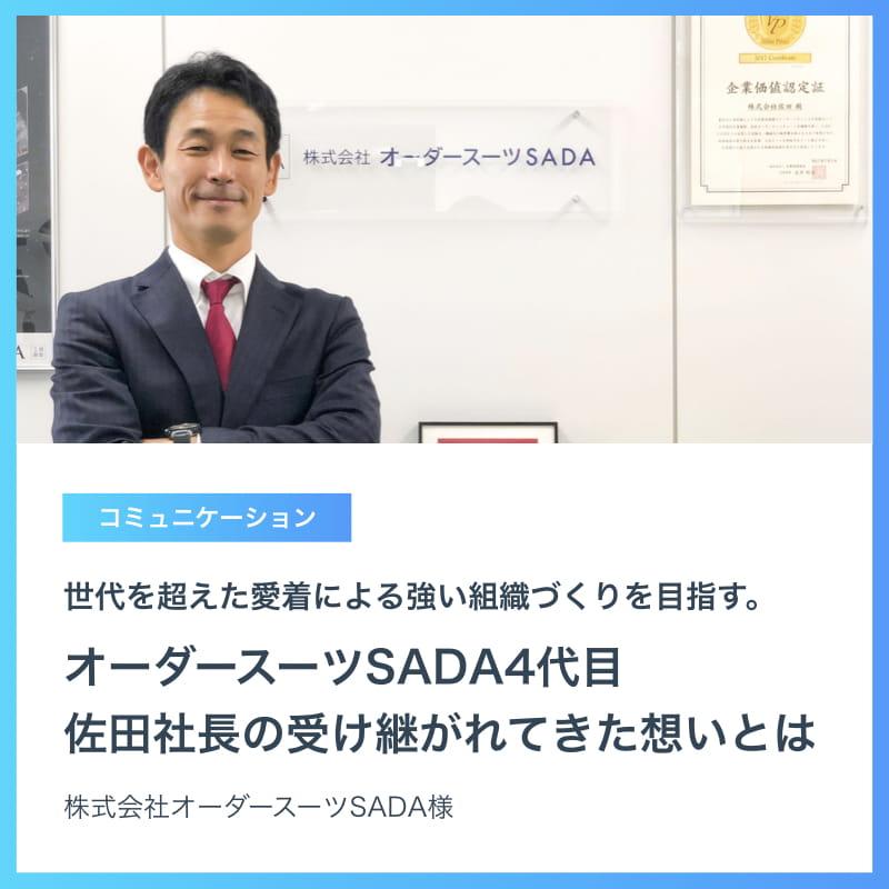 世代を超えた愛着による強い組織づくりを目指す。オーダースーツSADA4代目 佐田社長の受け継がれてきた想いとは