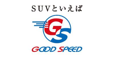 グッドスピード