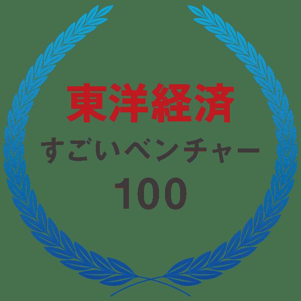 東洋経済すごいベンチャー100