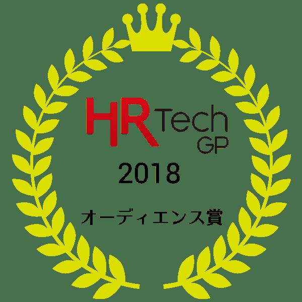 HRTechGP2018オーディエンス賞