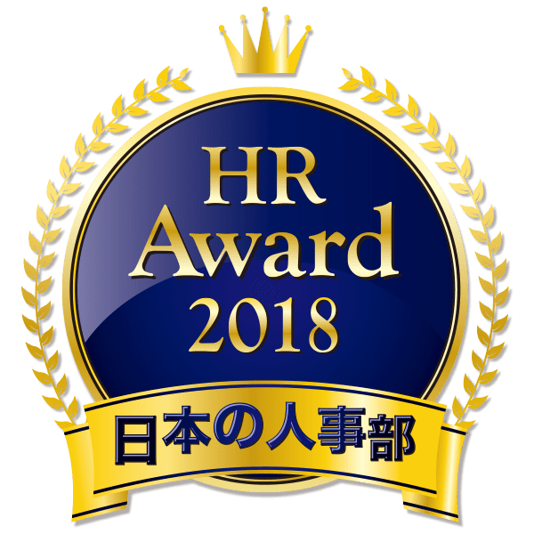 HRAward2018日本の人事部