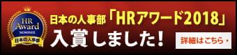 日本の人事部「HRアワード2018」入賞しました!