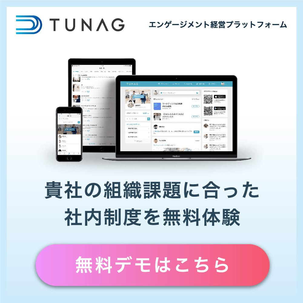 TUNAG「無料体験デモンストレーション」実施いたします!