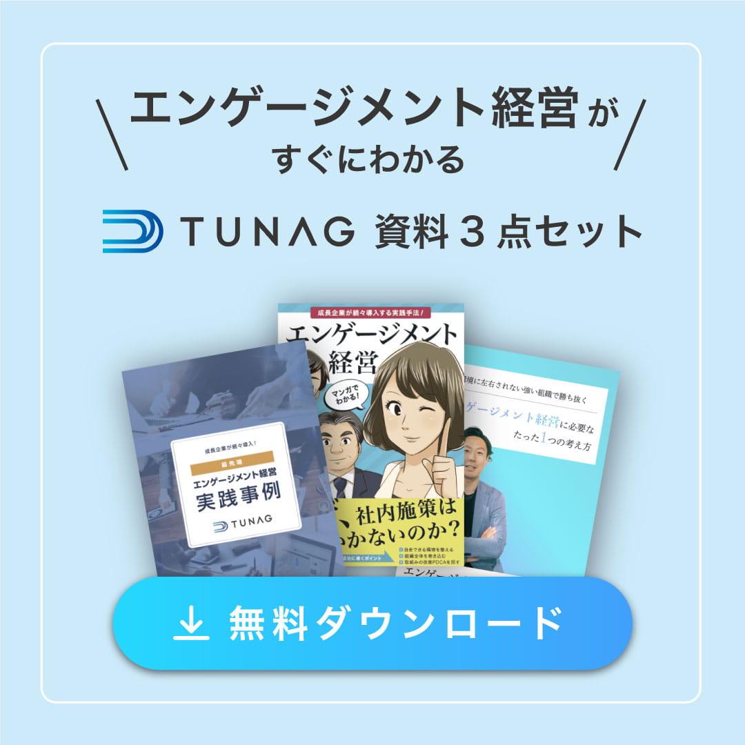 エンゲージメント経営がすぐにわかる!TUNAG資料3点セット