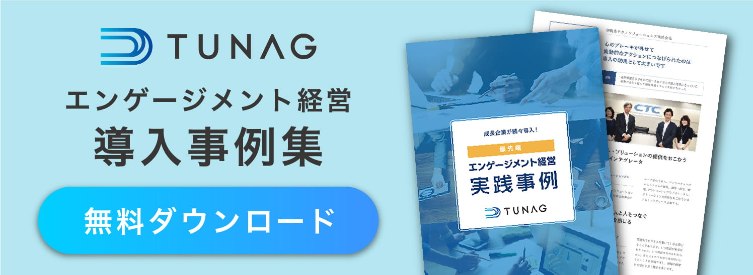 テレワークで実践できるエンゲージメント経営ノウハウを紹介!TUNAG導入事例集