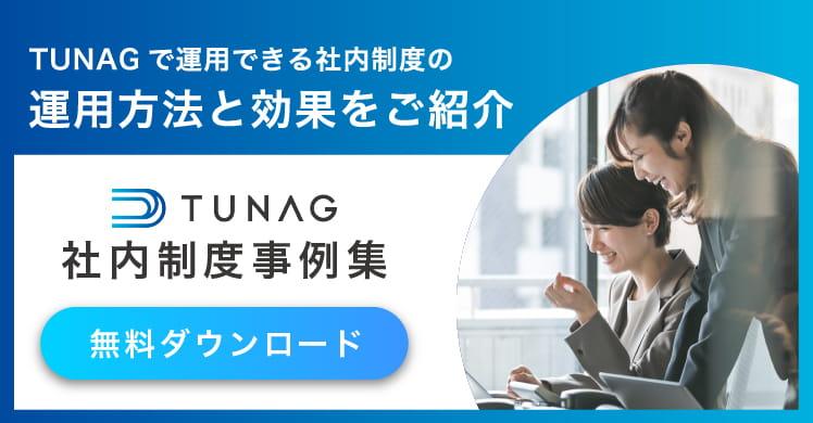 TUNAGを活用した「社内制度事例集」