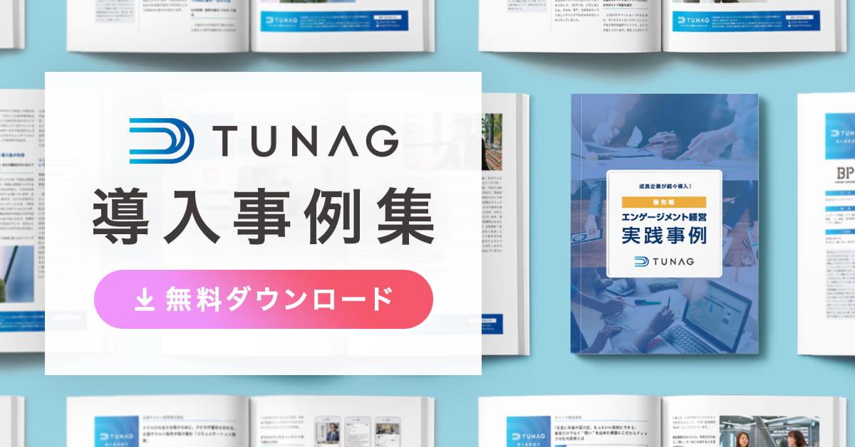 TUNAG導入事例集ダウンロード