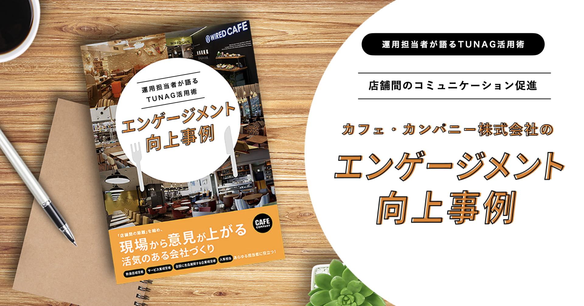カフェ・カンパニーの「現場から意見の上がる活気のある会社づくり」実践事例