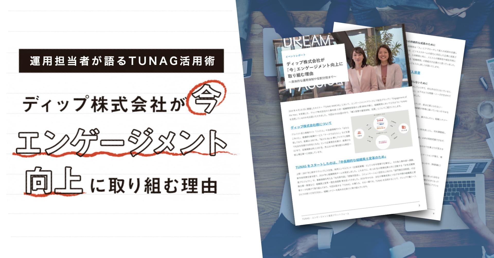 """イベントレポート「ディップ株式会社が """"今""""エンゲージメント向上に取り組む理由」"""