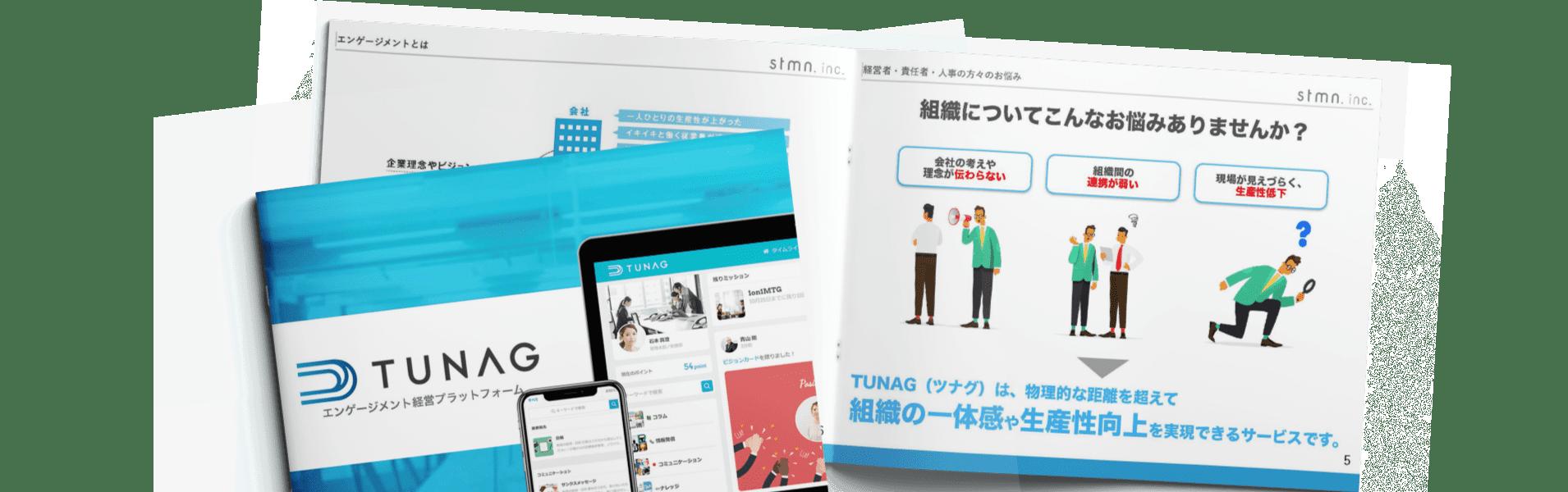 サービス内容が3分でわかる TUNAGサービス資料