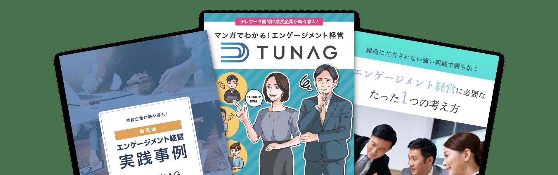 エンゲージメント経営がすぐにわかる TUNAG資料 3点セット