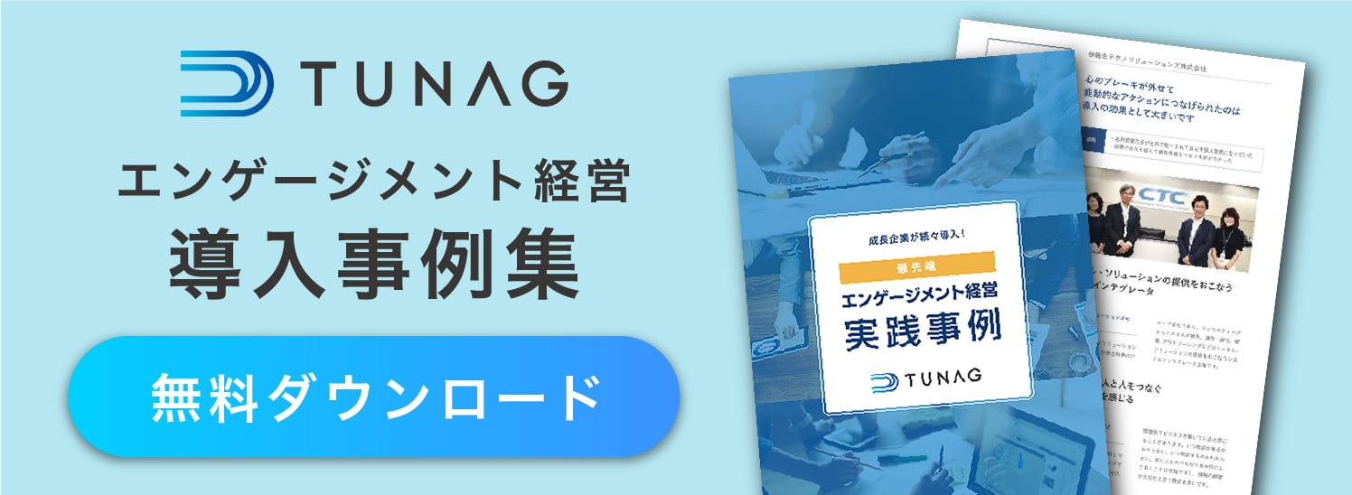 話題のエンゲージメント経営を実践する企業の声をお届け!TUNAG導入事例集