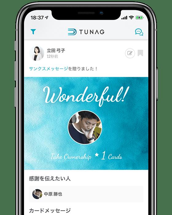 TUNAG 画面サンプル SNS機能