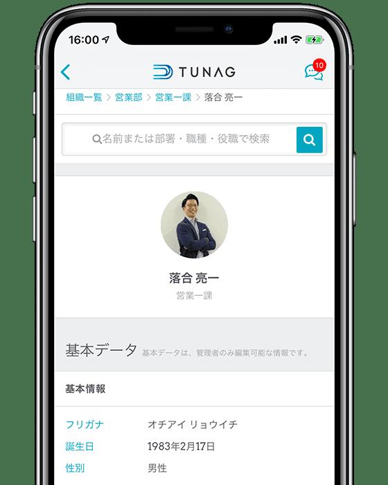 TUNAG 画面サンプル プロフィール・組織一覧<