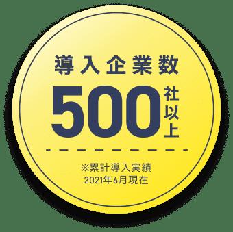 導入企業数500社以上※累計導入実績2021年6月現在