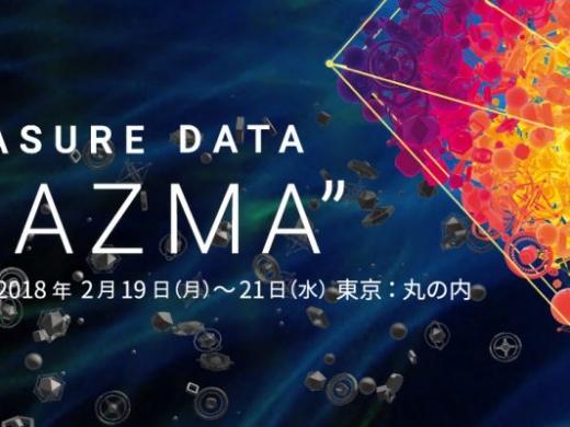"Treasure Data ""PLAZMA"" 2018 in Digital Belt に出展いたしました"