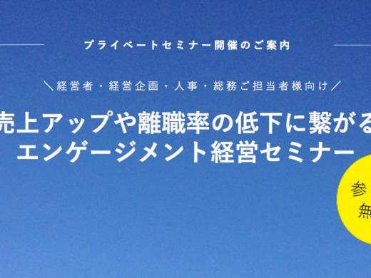 3月の名古屋プライベートセミナー開催のお知らせ