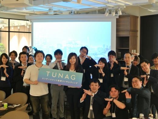 TUNAGユーザー様限定懇親会<br/>『TUNAGista Night - Spring 2018』を開催いたしました!