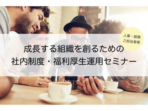 4月の名古屋プライベートセミナー開催のお知らせ