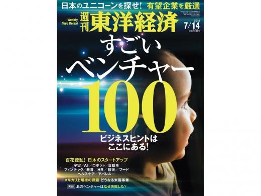 週刊東洋経済の「すごいベンチャー100」特集に<br>TUNAGが掲載されました