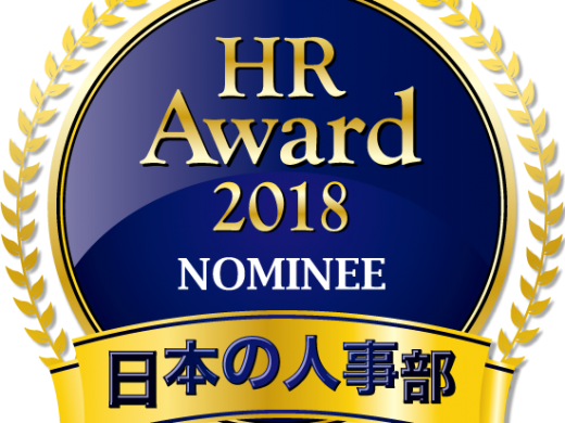『TUNAG』が「HRアワード2018」<br>プロフェッショナル部門に入賞しました