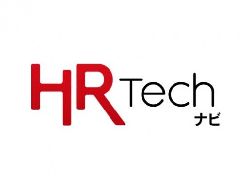 HR Techを扱うメディア「HR Techナビ」に掲載されました。