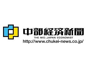 10月19日発行 中部経済新聞に掲載されました。
