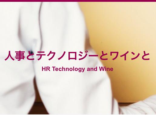 「人事とテクノロジーとワインと」に掲載されました。