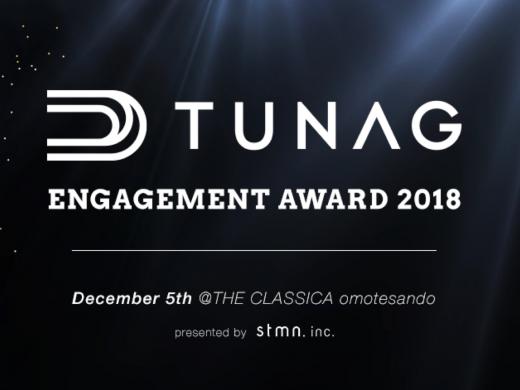 TUNAG エンゲージメントアワードを開催いたします。