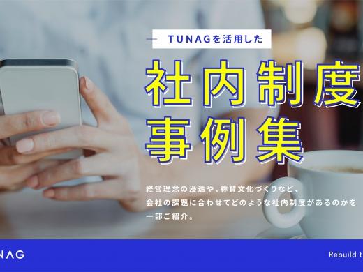 【資料公開】TUNAGを活用した「社内制度事例集」