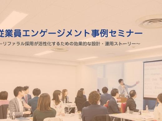 1/24@虎ノ門にて<br>従業員エンゲージメント事例セミナーを開催します!