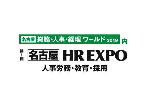 2月13日(水)〜15日(金)『名古屋HR EXPO』でお待ちしております!