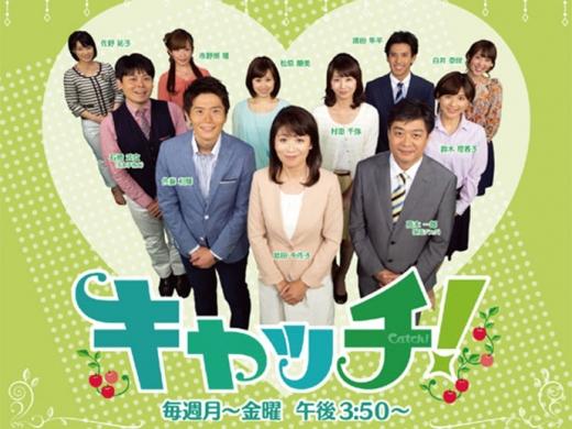 中京テレビ「キャッチ!」の番組内で、<br>TUNAGが取り上げられました!
