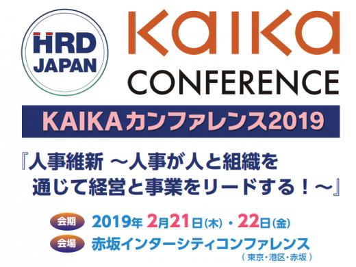 KAIKAカンファレンス2019にて、<br>「KAIKA HR Tech ピッチ」に登壇いたします