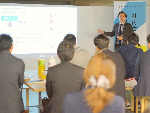 【名古屋限定開催】フォローアップセミナー<br>東海企業さまのエンゲージメント施策事例をご紹介します!