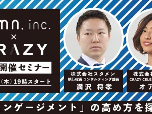 スタメン × CRAZY<br>「組織エンゲージメント」をテーマに共同セミナーを開催します!