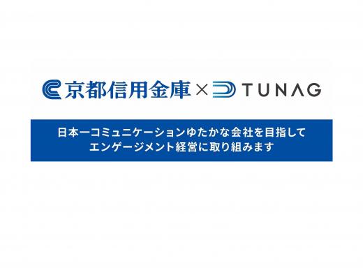 「日本一コミュニケーションがゆたかになる会社を目指す」<br>京都信用金庫様がTUNAGを導入