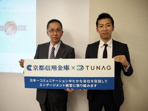 「日本一コミュニケーションゆたかな会社」を目指して。<br>京都信用金庫が描く組織の形