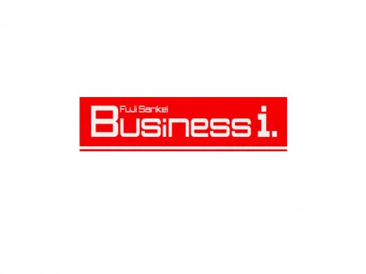 4月9日発行 フジサンケイビジネスアイに取り上げられました。
