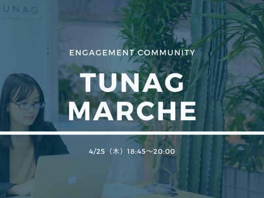 4月25日(木)TUNAG導入企業との交流イベント<br>「TUNAGマルシェ」を開催します!