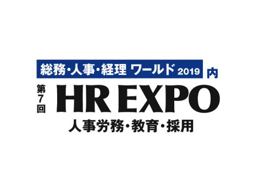 5月29日(水)〜31日(金)『東京HR EXPO』でお待ちしております!