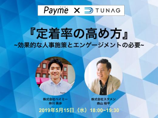 【東京に続き、名古屋開催!】<br>Payme × TUNAG共催セミナー開催<br>〜定着率を高める人事施策とエンゲージメントの必要性〜